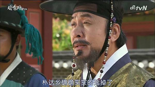 [TSKS][Three Musketeers][HDTV-MKV][010][KR_CN].mkv_20141021_200008.109