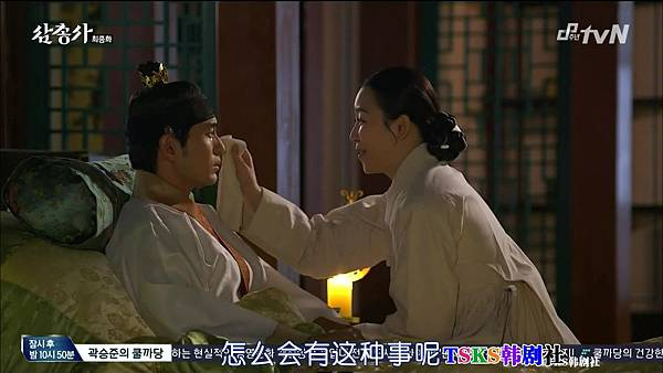 [TSKS][Three Musketeers][HDTV-MKV][012][KR_CN].mkv_20141109_125408.531