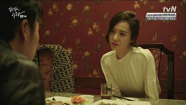 [tvN] 일리있는 사랑.E09.141229.HDTV.H264.720p-WITH.mp4_20150101_153740.921