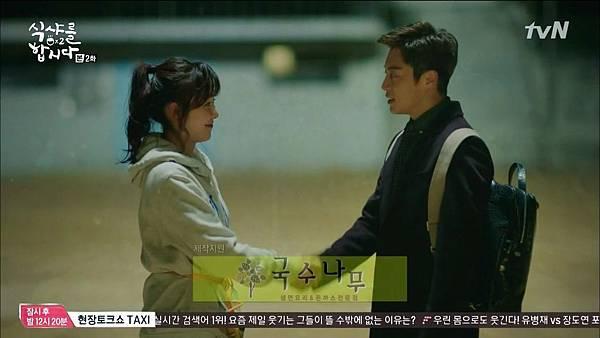 [tvN] 식샤를 합시다 시즌2.E02.150407.HDTV.H264.720p-WITH.mp4_20150411_191702.437