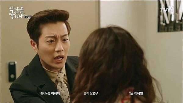 [tvN] 식샤를 합시다 시즌2.E07.150427.HDTV.H264.720p-WITH.mp4_20150430_190431.843