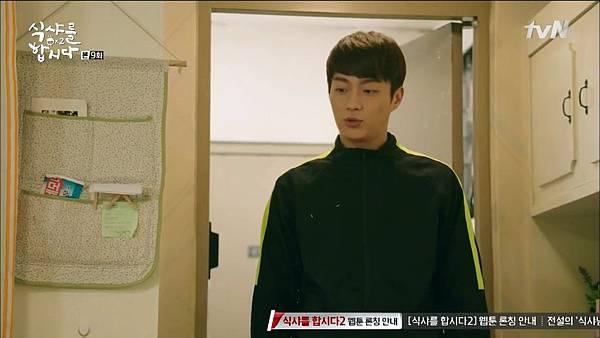 [tvN] 식샤를 합시다 시즌2.E09.150504.HDTV.H264.720p-WITH.mp4_20150507_205956.093