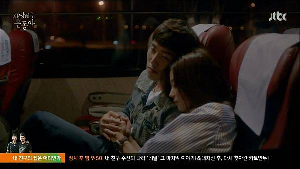 [JTBC] 사랑하는 은동아.E02.150530.HDTV.H264.720p-WITH.mp4_20150622_225031.187