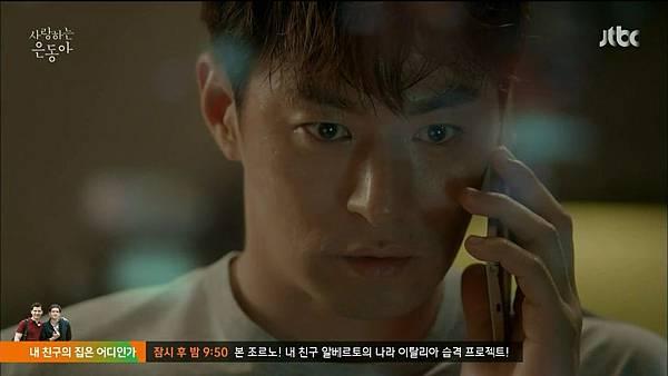 [JTBC] 사랑하는 은동아.E04.150606.HDTV.H264.720p-WITH.mp4_20150624_191711.281