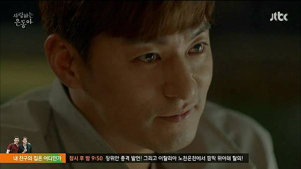 [JTBC] 사랑하는 은동아.E06.150613.HDTV.H264.720p-WITH.mp4_20150626_200208.328