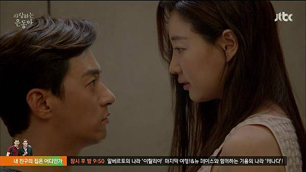 [JTBC] 사랑하는 은동아.E12.150704.HDTV.H264.720p-WITH.mp4_20150715_105121.375