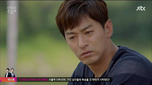 [JTBC] 사랑하는 은동아.E15.150717.HDTV.H264.720p-WITH.mp4_20150720_193738.343