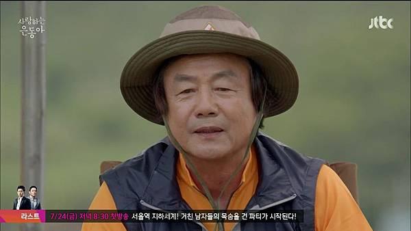 [JTBC] 사랑하는 은동아.E15.150717.HDTV.H264.720p-WITH.mp4_20150720_193740.703