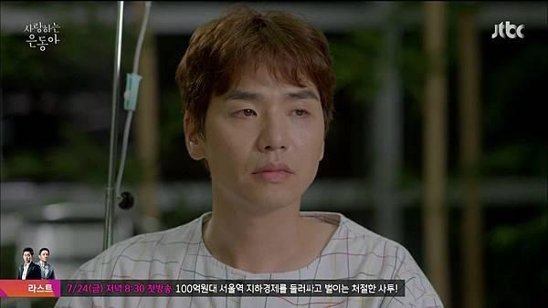[JTBC] 사랑하는 은동아.E16.END.150718.HDTV.H264.720p-WITH.mp4_20150720_195944.593