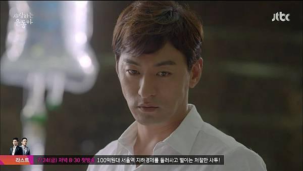 [JTBC] 사랑하는 은동아.E16.END.150718.HDTV.H264.720p-WITH.mp4_20150720_195932.062