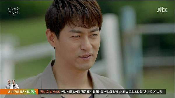 [JTBC] 사랑하는 은동아.E16.END.150718.HDTV.H264.720p-WITH.mp4_20150720_194102.109