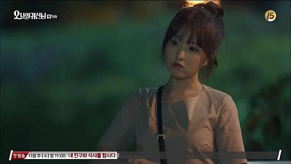 [tvN] 오 나의 귀신님.E09.150731.HDTV.H264.720p-WITH.mp4_20150802_233915.046