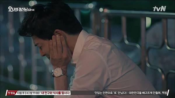 [tvN] 오 나의 귀신님.E09.150731.HDTV.H264.720p-WITH.mp4_20150802_233925.296