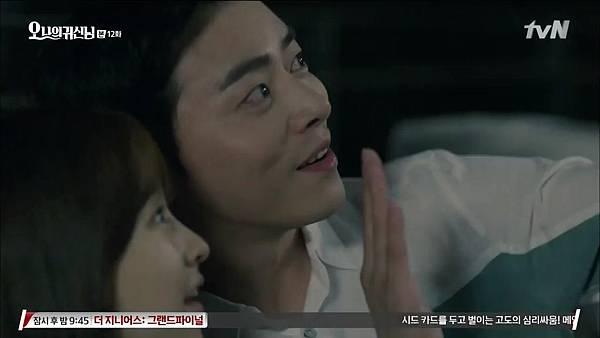[tvN] 오 나의 귀신님.E12.150808.HDTV.H264.720p-WITH.mp4_20150810_193034.062