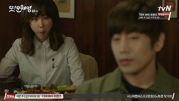 [tvN] 또 오해영.E04.160510.HDTV.H264.720p-WITH.mp4_20160512_224431.281