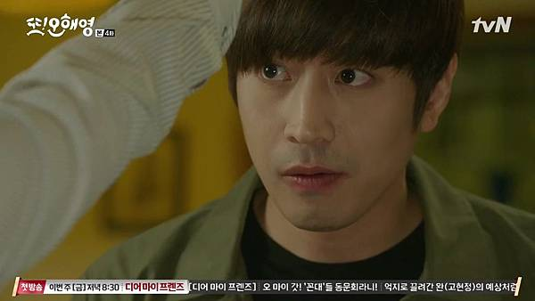 [tvN] 또 오해영.E04.160510.HDTV.H264.720p-WITH.mp4_20160512_224510.125