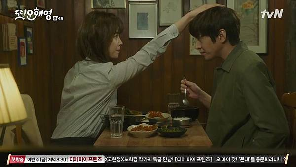 [tvN] 또 오해영.E04.160510.HDTV.H264.720p-WITH.mp4_20160512_224507.343