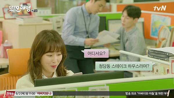 [tvN] 또 오해영.E05.160516.720p-NEXT.mp4_20160518_195205.375