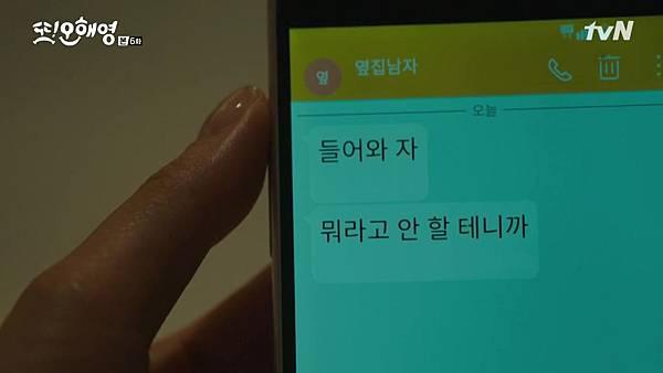 [tvN] 또 오해영.E06.160517.720p-NEXT.mp4_20160519_203618.812