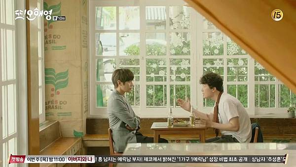 [tvN] 또 오해영.E10.160531.720p-NEXT.mp4_20160601_214453.312