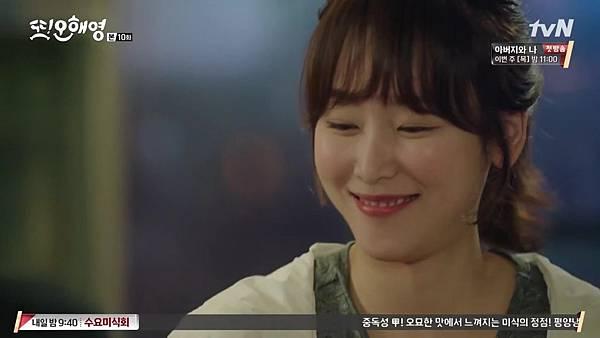 [tvN] 또 오해영.E10.160531.720p-NEXT.mp4_20160601_215024.343
