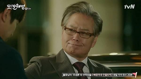 [tvN] 또 오해영.E12.160607.720p-NEXT.mp4_20160609_002717.046