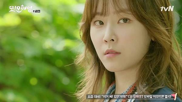[tvN] 또 오해영.E13.160613.720p-NEXT.mp4_20160614_212848.250