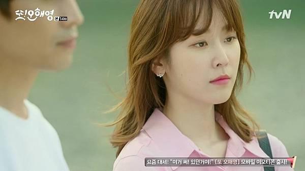 [tvN] 또 오해영.E14.160614.720p-NEXT.mp4_20160616_133408.937