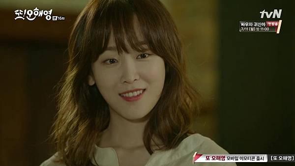 [tvN] 또 오해영.E16.160621.720p-NEXT.mp4_20160622_223949.859