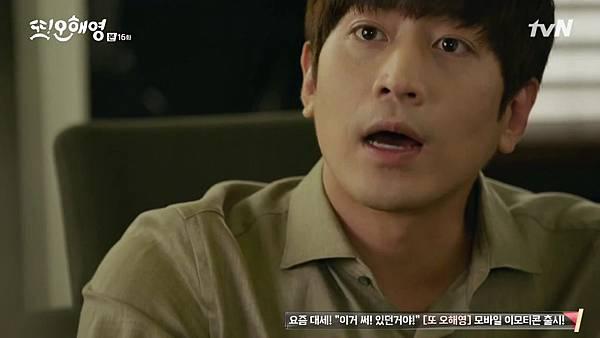 [tvN] 또 오해영.E16.160621.720p-NEXT.mp4_20160622_224944.281