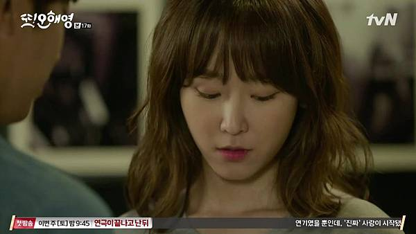 [tvN] 또 오해영.E17.160627.720p-NEXT.mp4_20160628_155945.718