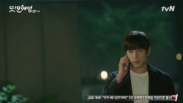 [tvN] 또 오해영.E17.160627.720p-NEXT.mp4_20160628_160952.234