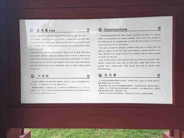 菁20160719佛國寺石窟庵瞻星臺雁鴨_3191.jpg