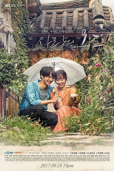 추가공개사랑의_온도_2인포스터_크레딧_버젼-02_홍보용