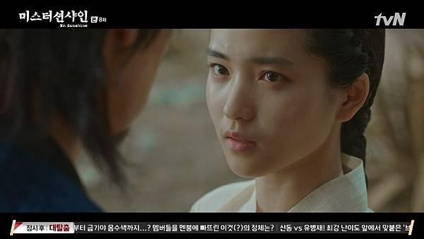 [tvN] 미스터 션샤인.E08.180729.720p-NEXT.mp4_20180731_133747.769