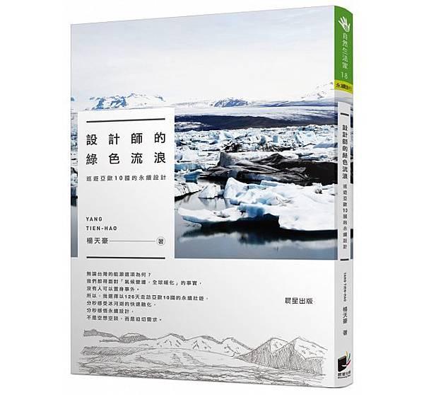 巡遊亞歐10國的永續設計.jpg