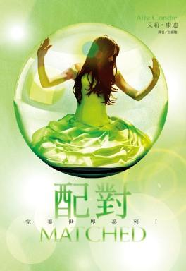 配對-完美世界系列I封面 1.jpg