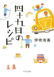四十九日のレシピ.jpg