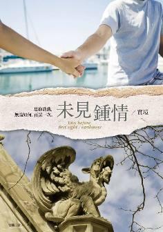 【未見鍾情II/實境】s