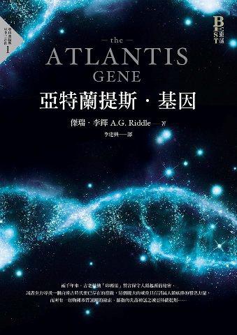 亞特蘭提斯•基因 (2)S