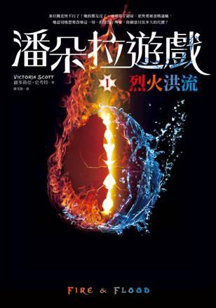 潘朵拉遊戲I:烈火洪流