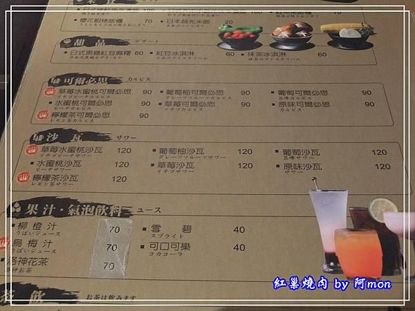 紅潮燒肉15.jpg