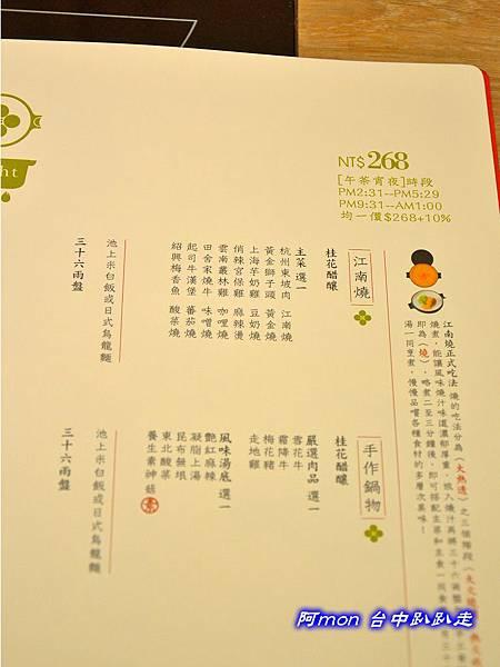 八月江南燒66.jpg