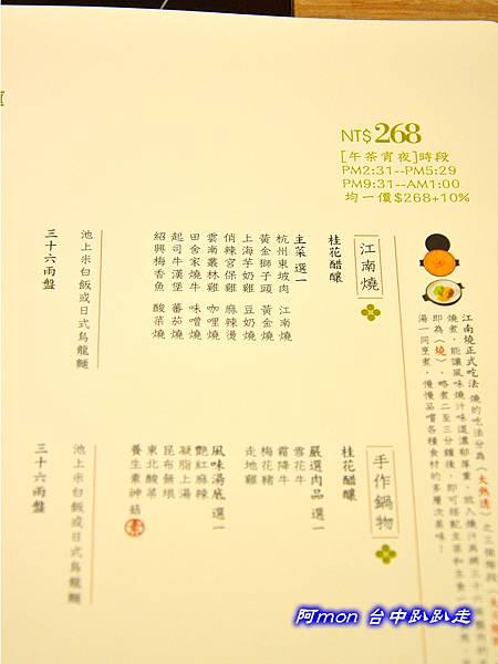 八月江南燒67.jpg