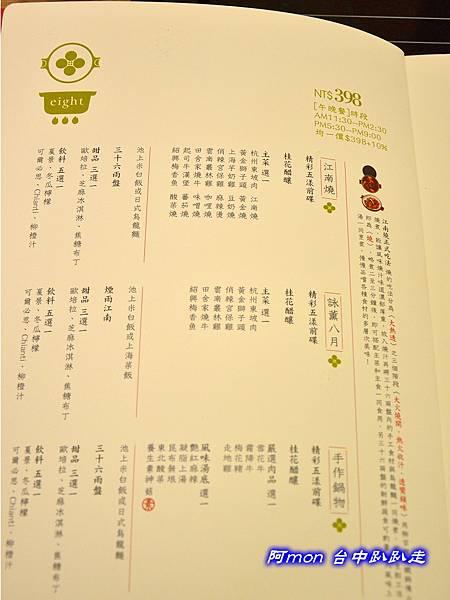八月江南燒68.jpg
