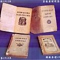 1905年台灣天主教第一部羅馬字印刷機~印刷本~