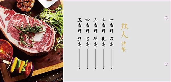 台中牧島菜單_170118_0024