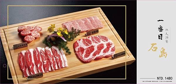 台中牧島菜單_170118_0023