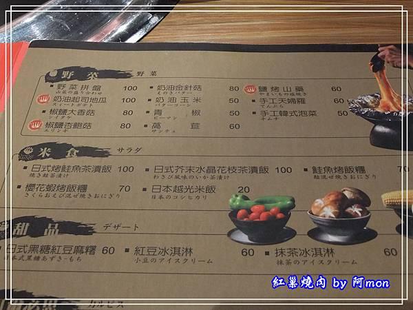 紅潮燒肉14.jpg