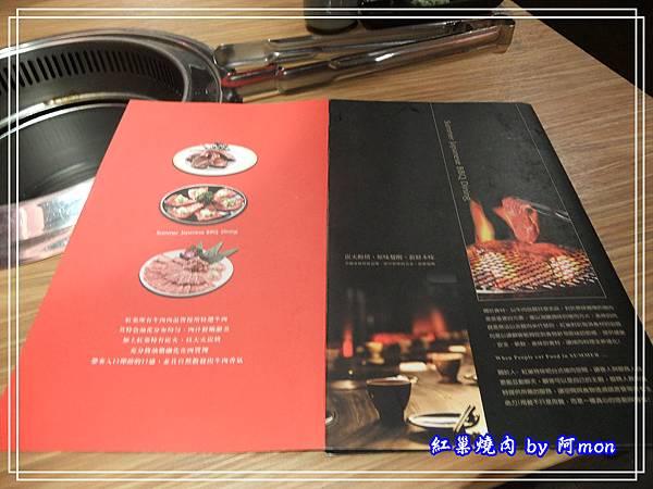 紅潮燒肉20.jpg